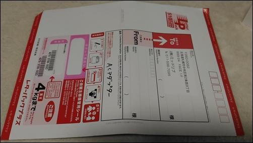 イチロク返却用のレターパック