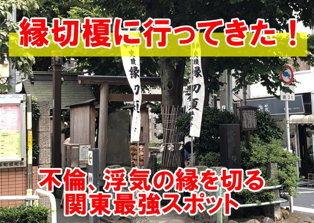 東京 縁切り 最強 神社