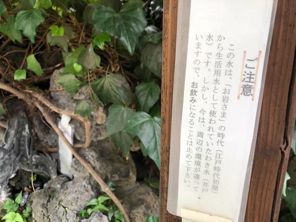 於岩稲荷田宮神社の手水の注意書き