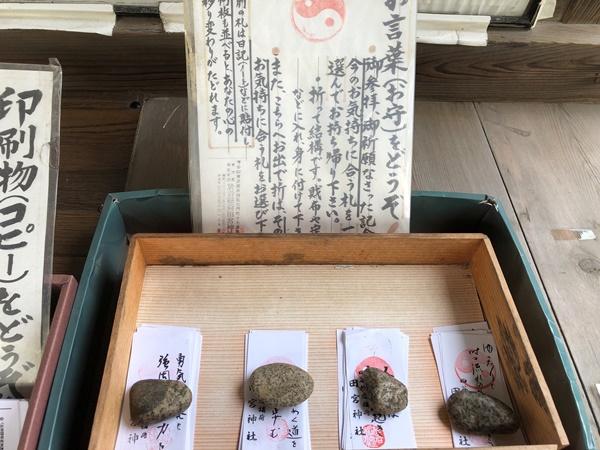 於岩稲荷田宮神社の手書きのお守り