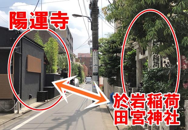 陽運寺と於岩稲荷田宮神社の距離感